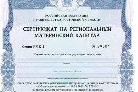 Более 36 тысяч семей получили сертификаты на региональный материнский капитал