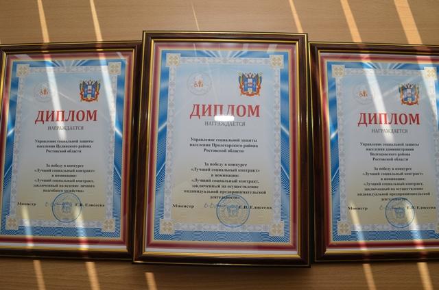 Награда за «Лучший социальный контракт»