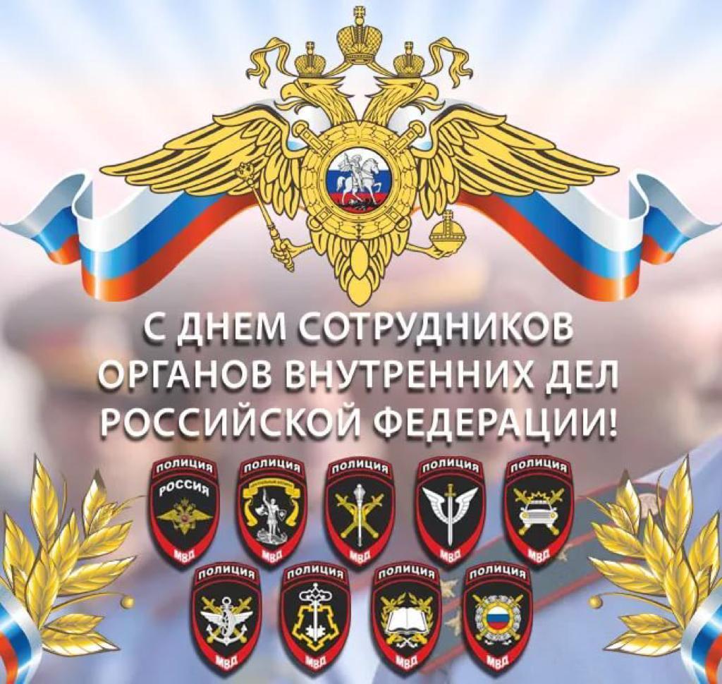 Уважаемые сотрудники органов внутренних дел Целинского района!