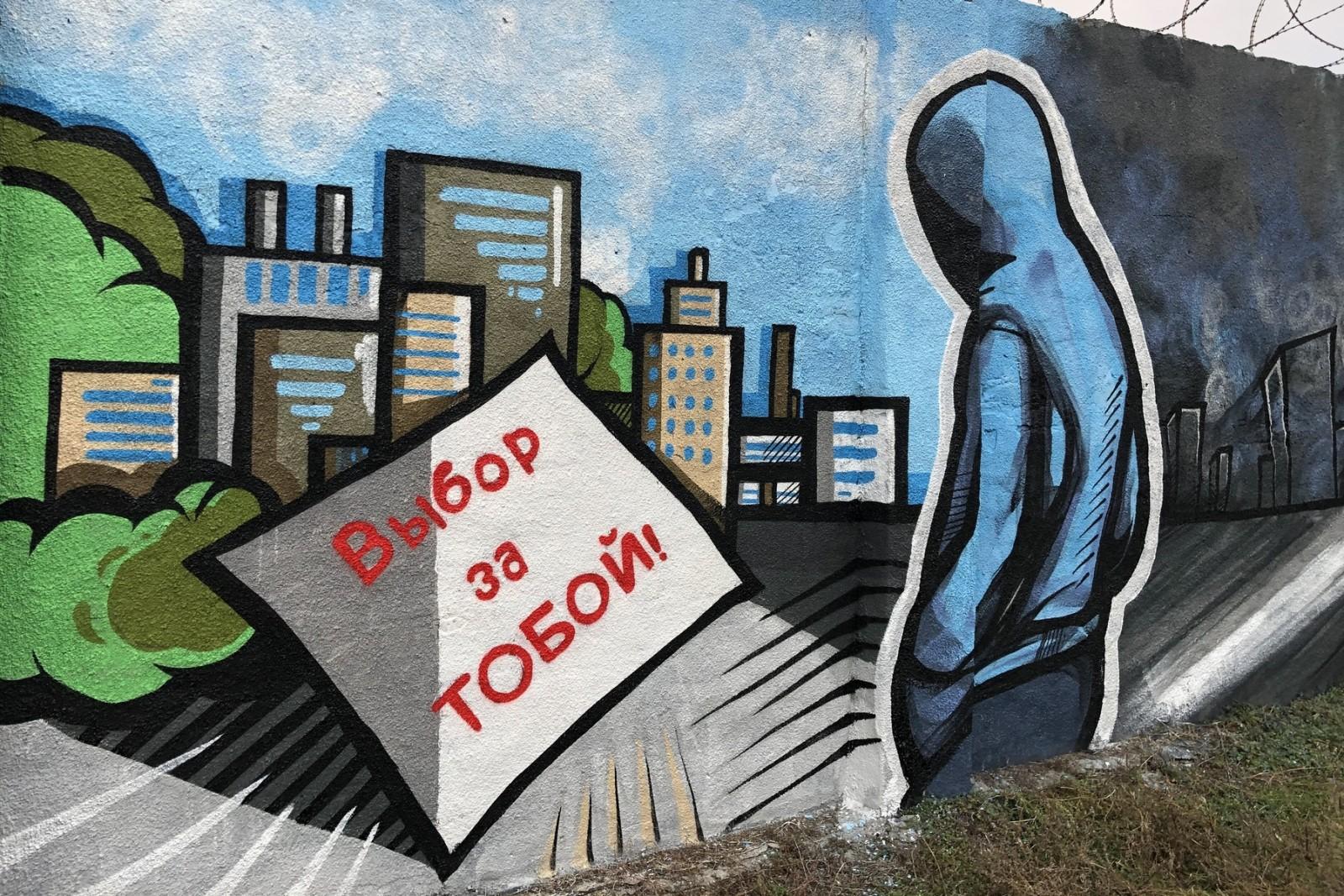 В Ростове, Шахтах и Новочеркасске появились граффити «НЕТ зависимости»