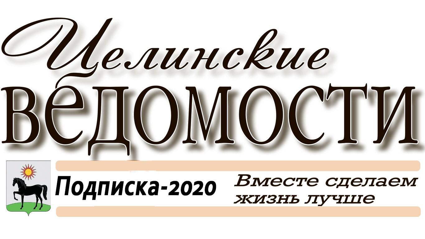 Подписка-2020