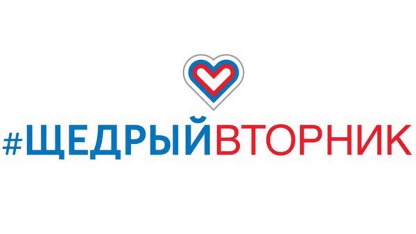 3 декабря в России пройдет благотворительная акция #ЩедрыйВторник