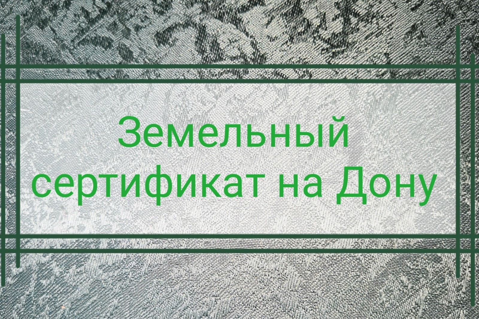 На Дону стоимость земельного сертификата установлена выше среднероссийской