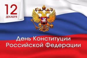 Поздравление с Днём Конституции Российской Федерации