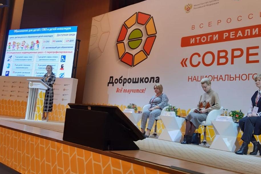 Ростовская область поделилась опытом реализации нацпроекта «Образование» в части поддержки детей с особенностями здоровья