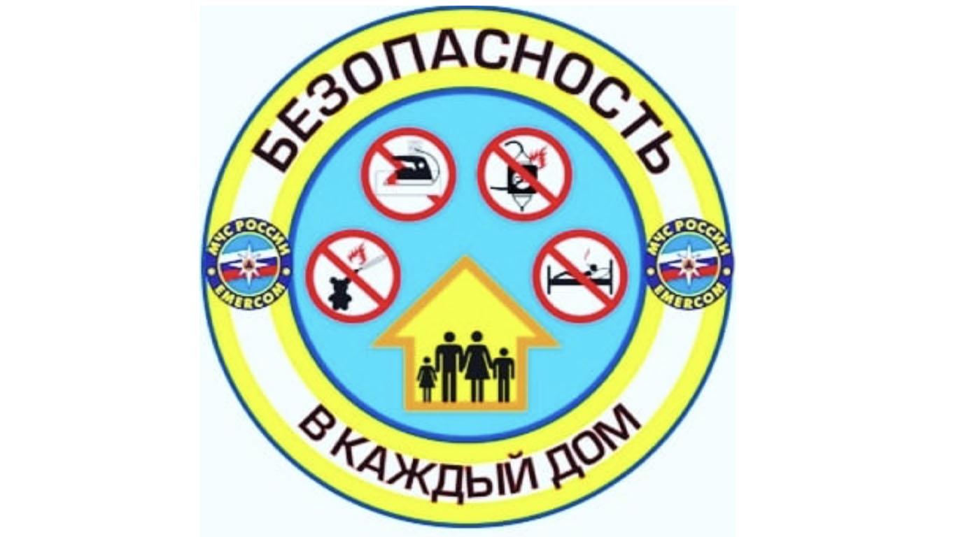 Безопасность в каждый дом