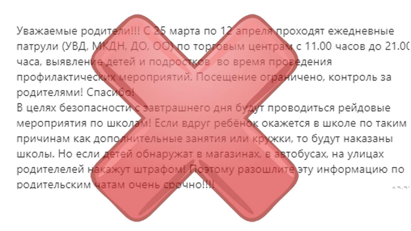 ГУ МВД России по Ростовской области опровергает информацию, распространяемую в социальных сетях и мессенджерах