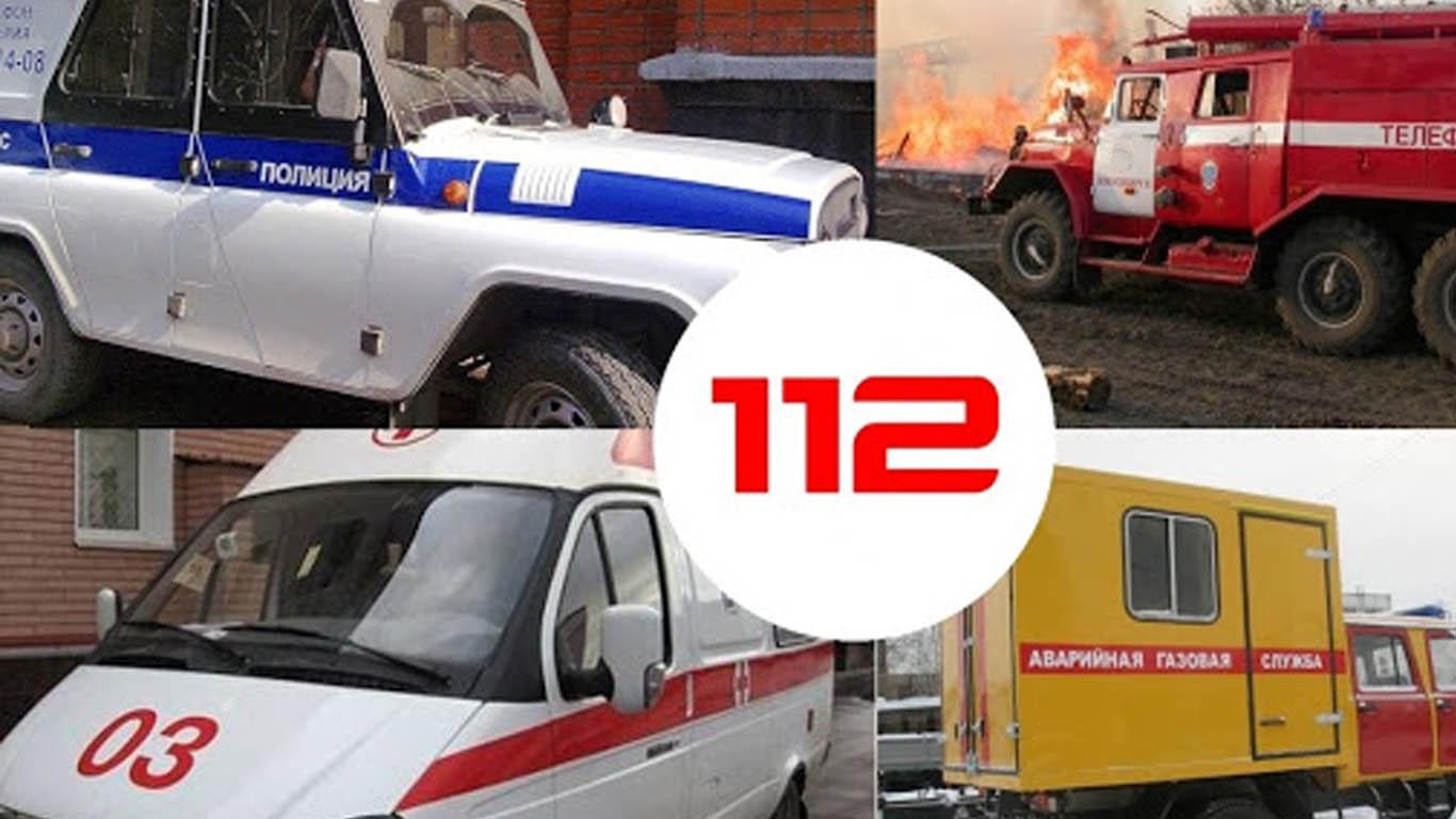 Единый номер «112»