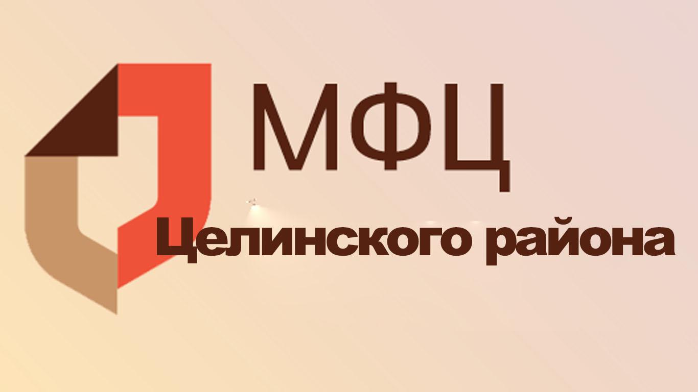 МФЦ Целинского района — в режиме предварительной записи