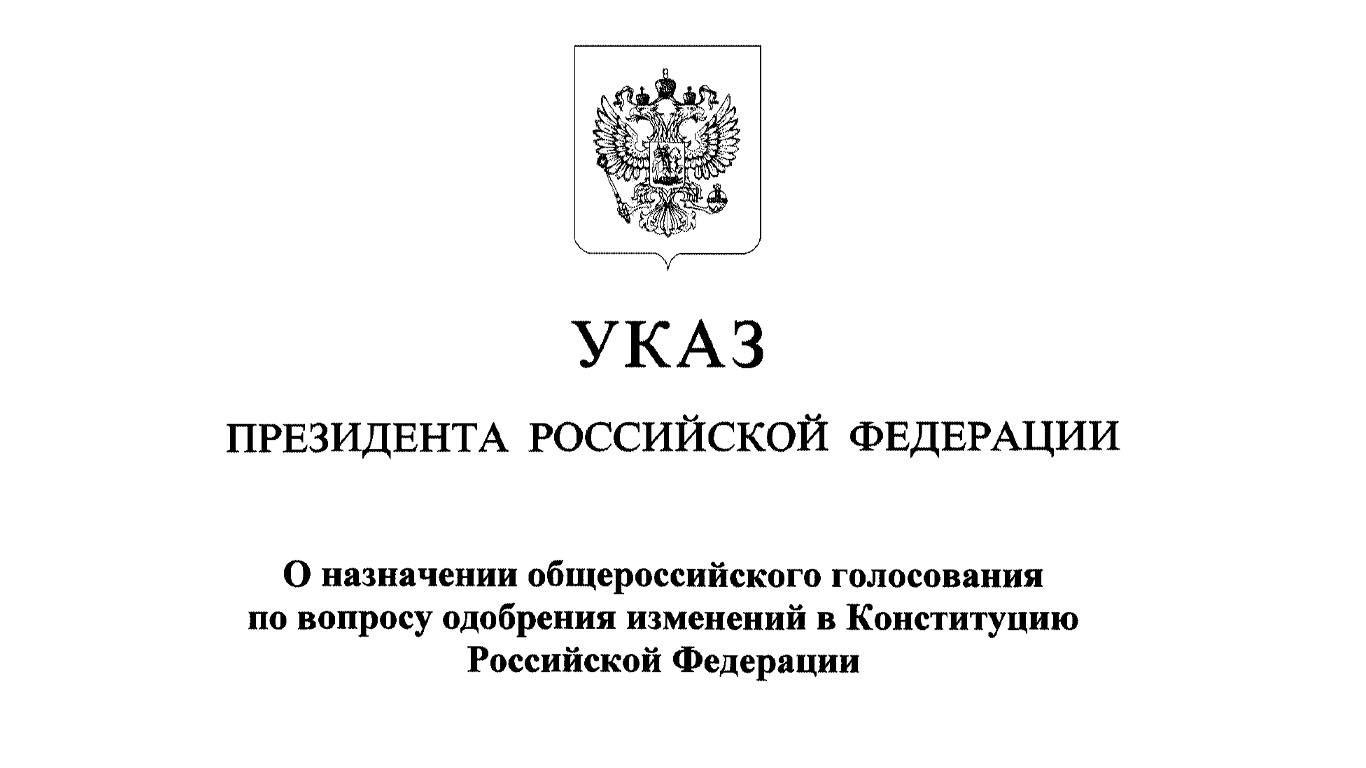 Изменения в Конституцию Президент издал Указ