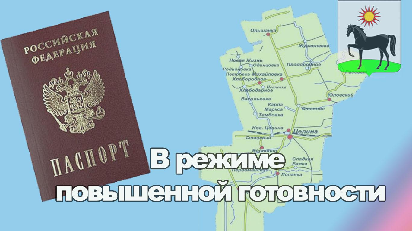 При выходе из дома все жители Целинского района должны иметь при себе удостоверение личности