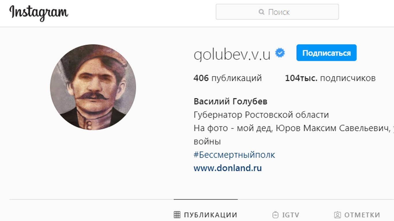Губернатор Василий Голубев дал старт онлайн-акции «Бессмертный полк»