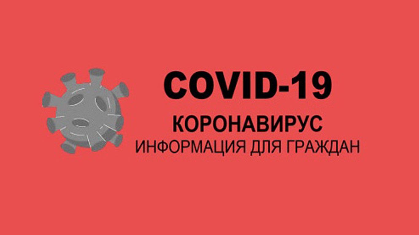 За последние сутки в Целинском районе пять новых заболевших COVID-19