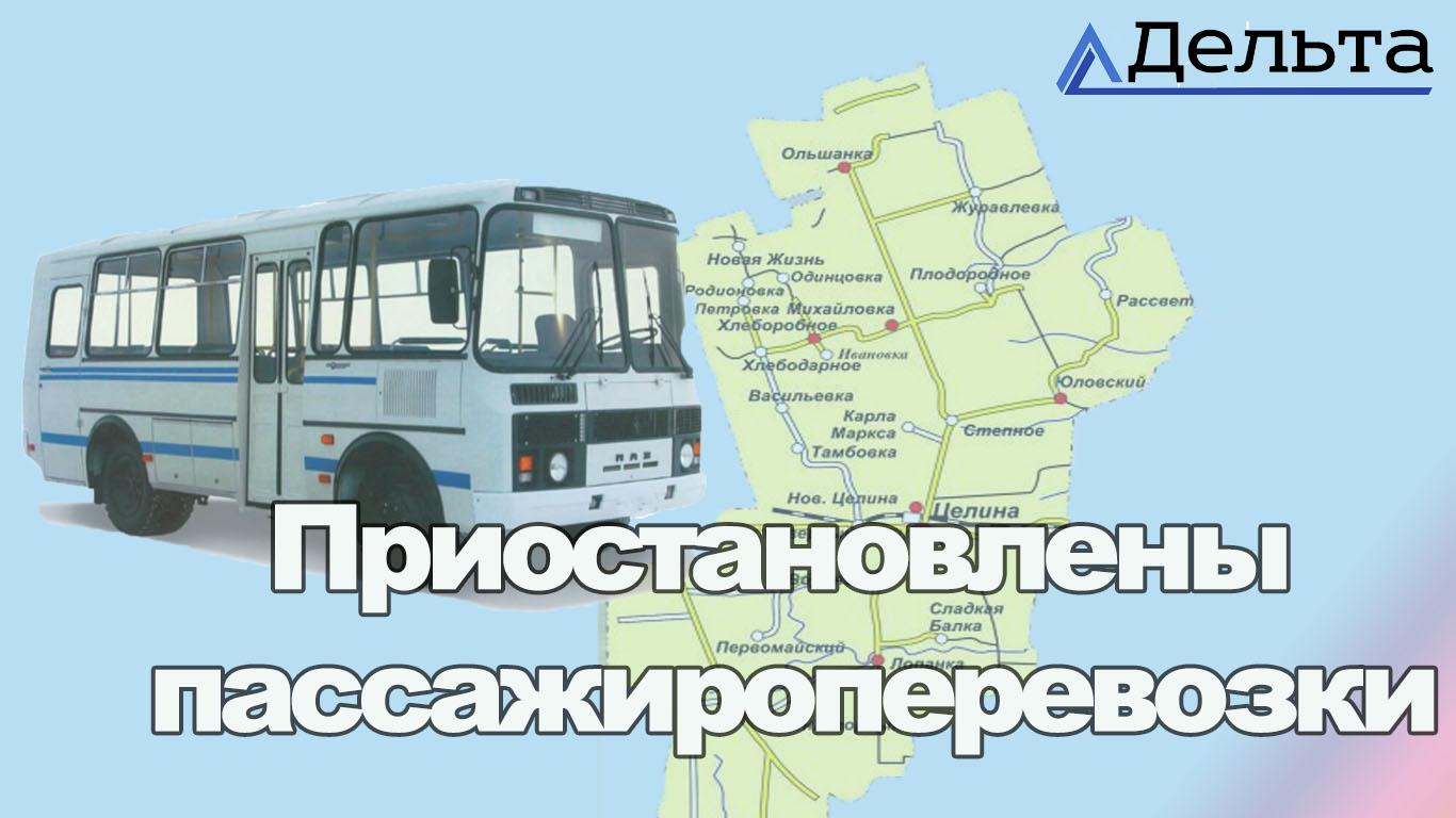 Приостановлены пассажироперевозки