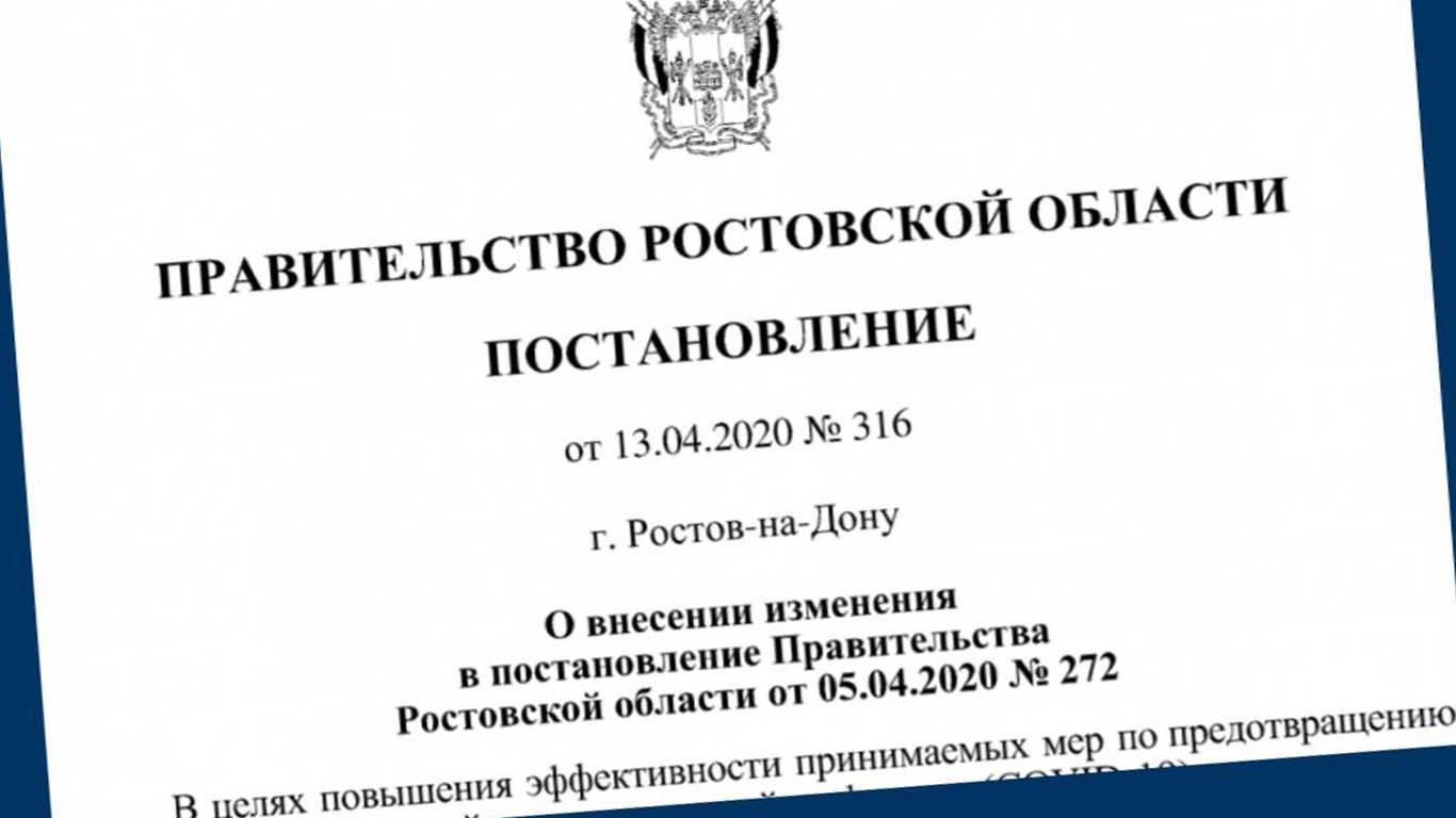 С 13 по 30 апреля 2020 г. запрещено посещать кладбища на территории Ростовской области