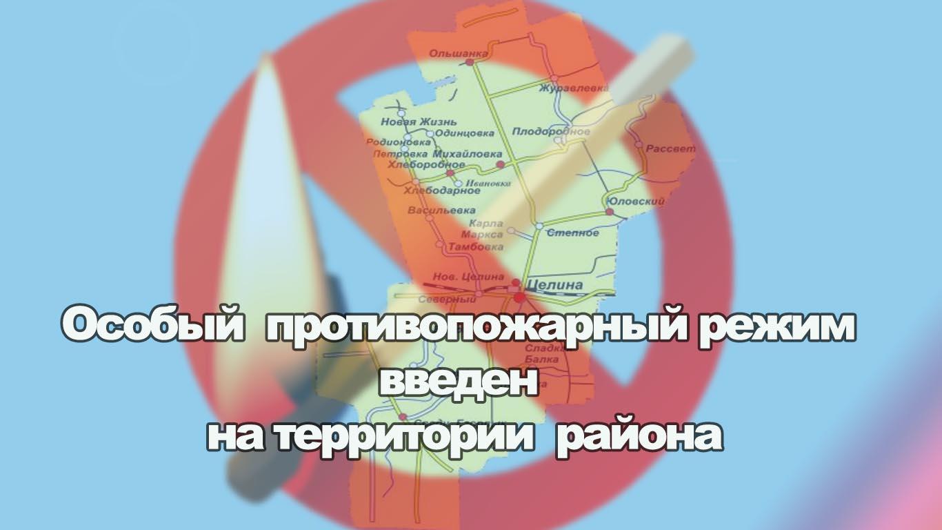 Особый противопожарный режим введен на территории Целинского района