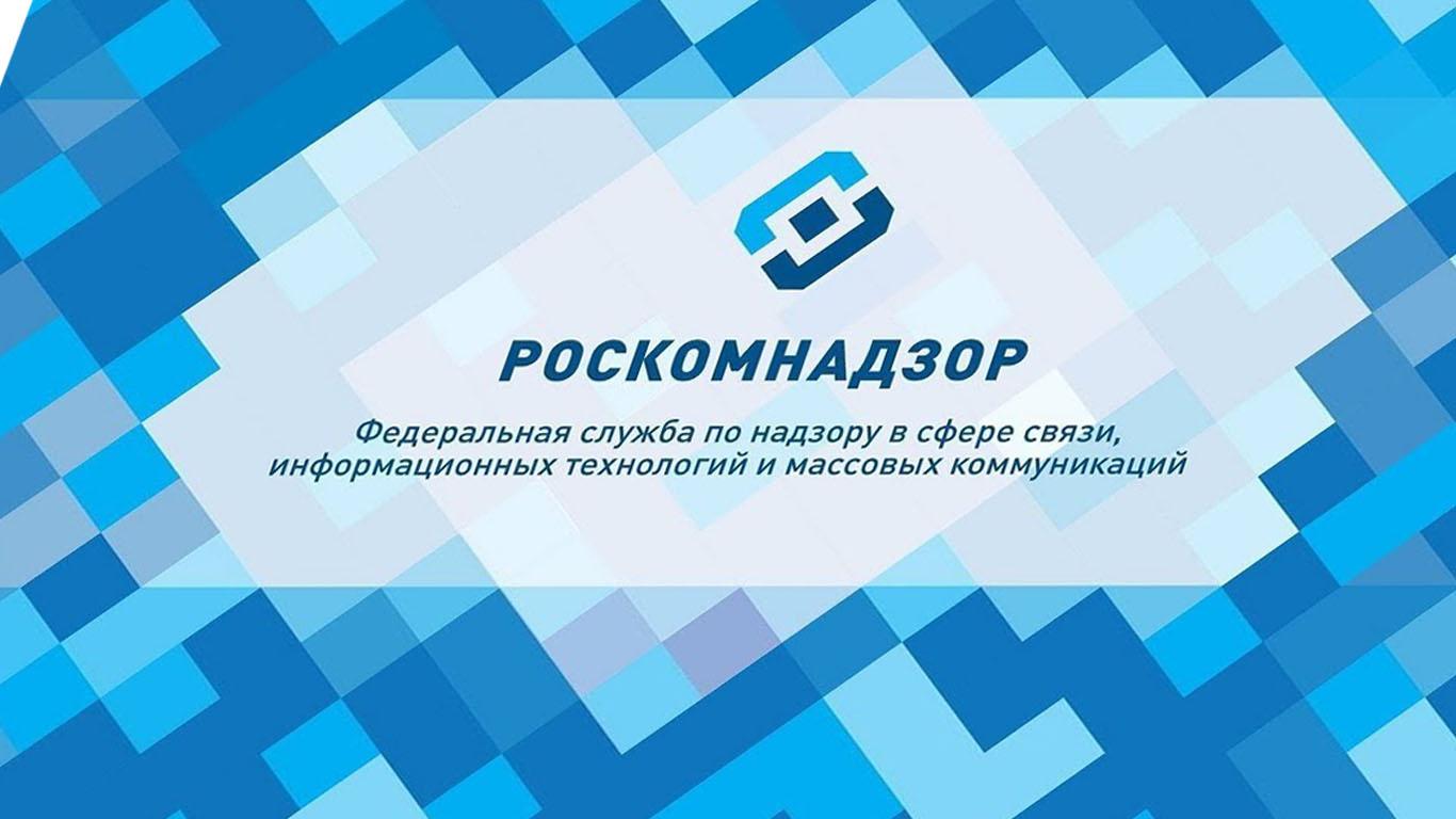 Информирует Роскомнадзор