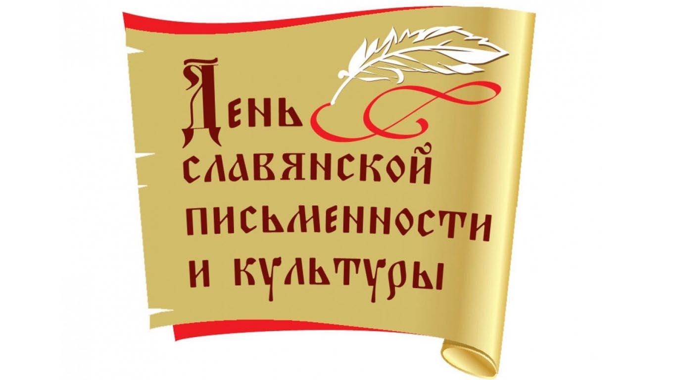 Чтим память Кирилла и Мефодия