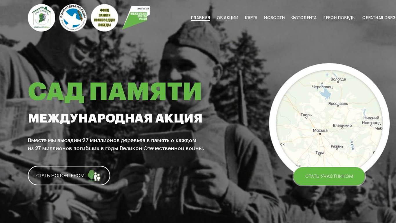 В преддверии Дня Победы жителей Дона призывают к дистанционному участию в акции «Сад памяти»