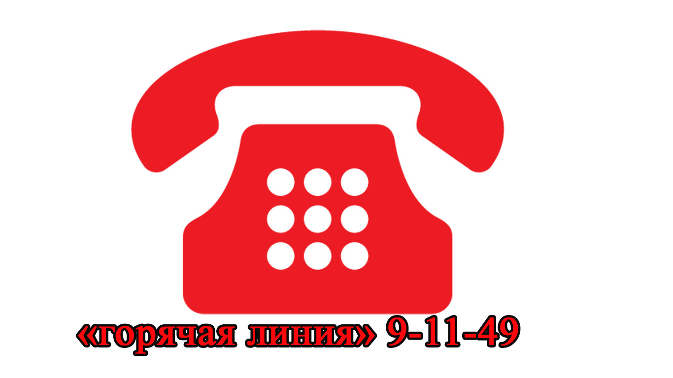 Сообщить о невыплатах можно по телефону «горячей линии»