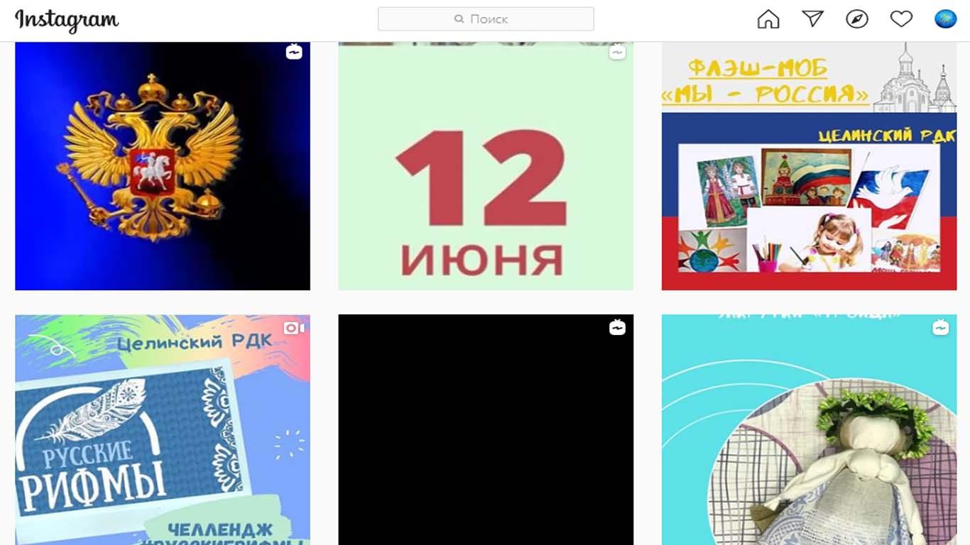 День России – онлайн