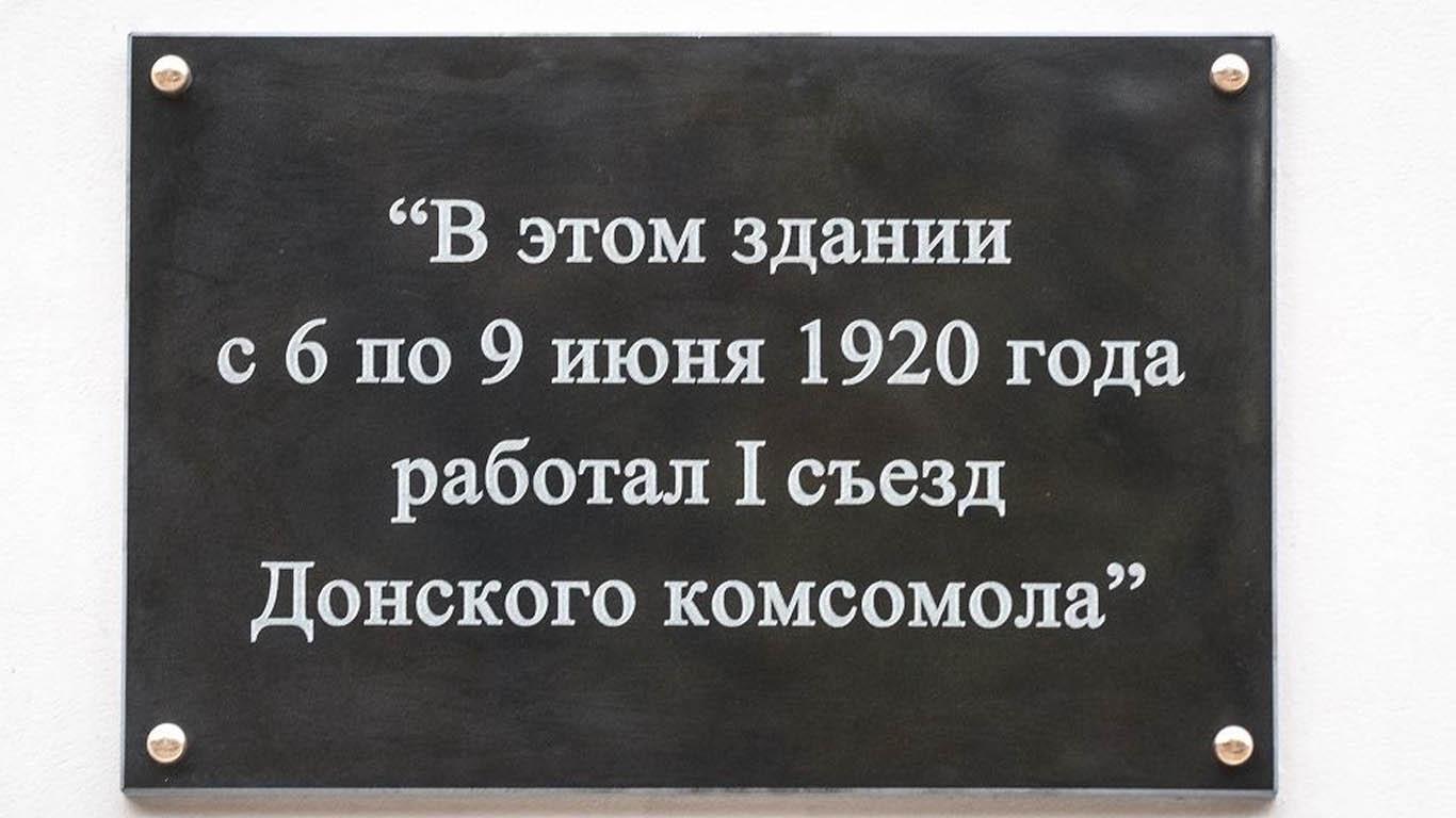100 лет исполняется со дня создания донского комсомола