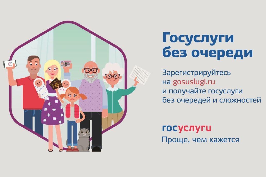 Ростовская область – в тройке регионов-лидеров по качеству предоставления услуг в электронном виде