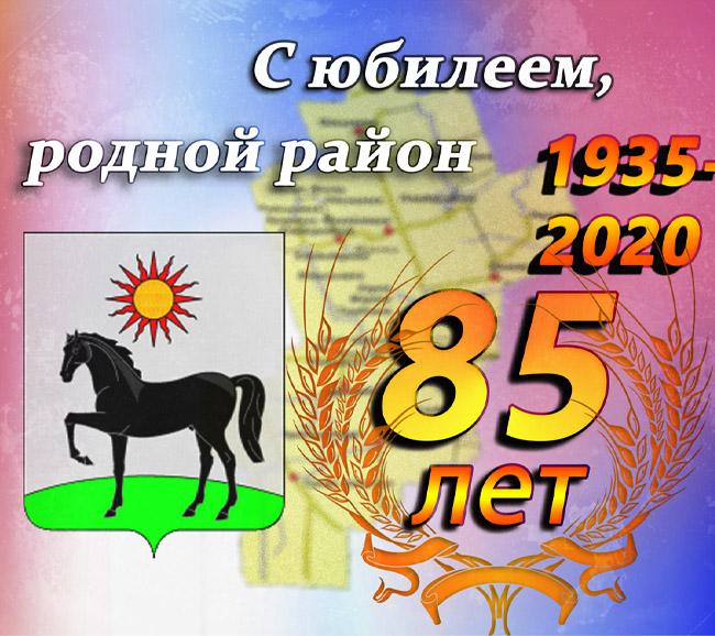 85 лет Целинскому району Газета в судьбе нашей семьи