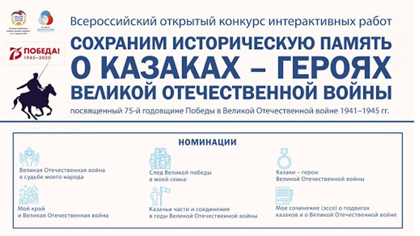 Целинские школьники приняли участие во Всероссийском конкурсе «Сохраним историческую память о казаках – героях Великой Отечественной войны»