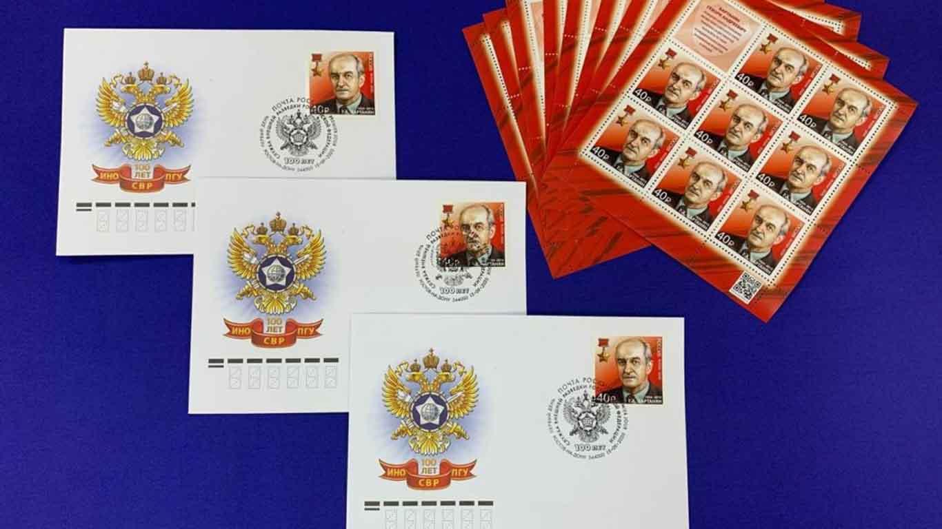 В Ростове прошло специальное гашение художественной марки с портретом разведчика-нелегала Геворка Вартаняна