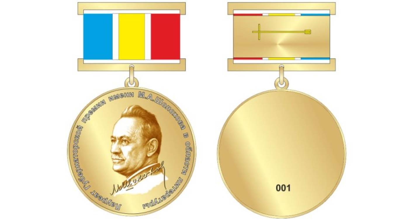 Губернаторскую премию имени М.А.Ш олохова вручили дончанам