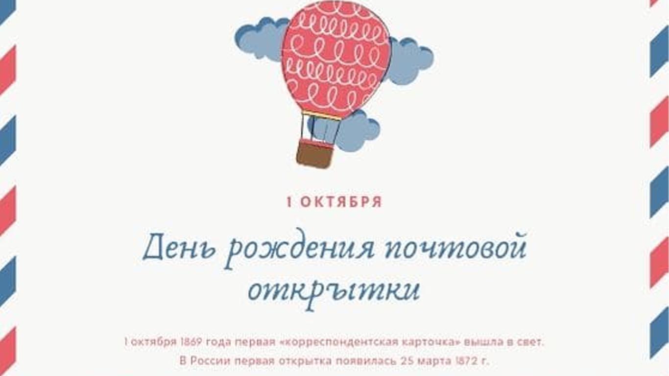 Посткроссеры Ростова отмечают День рождения почтовой открытки