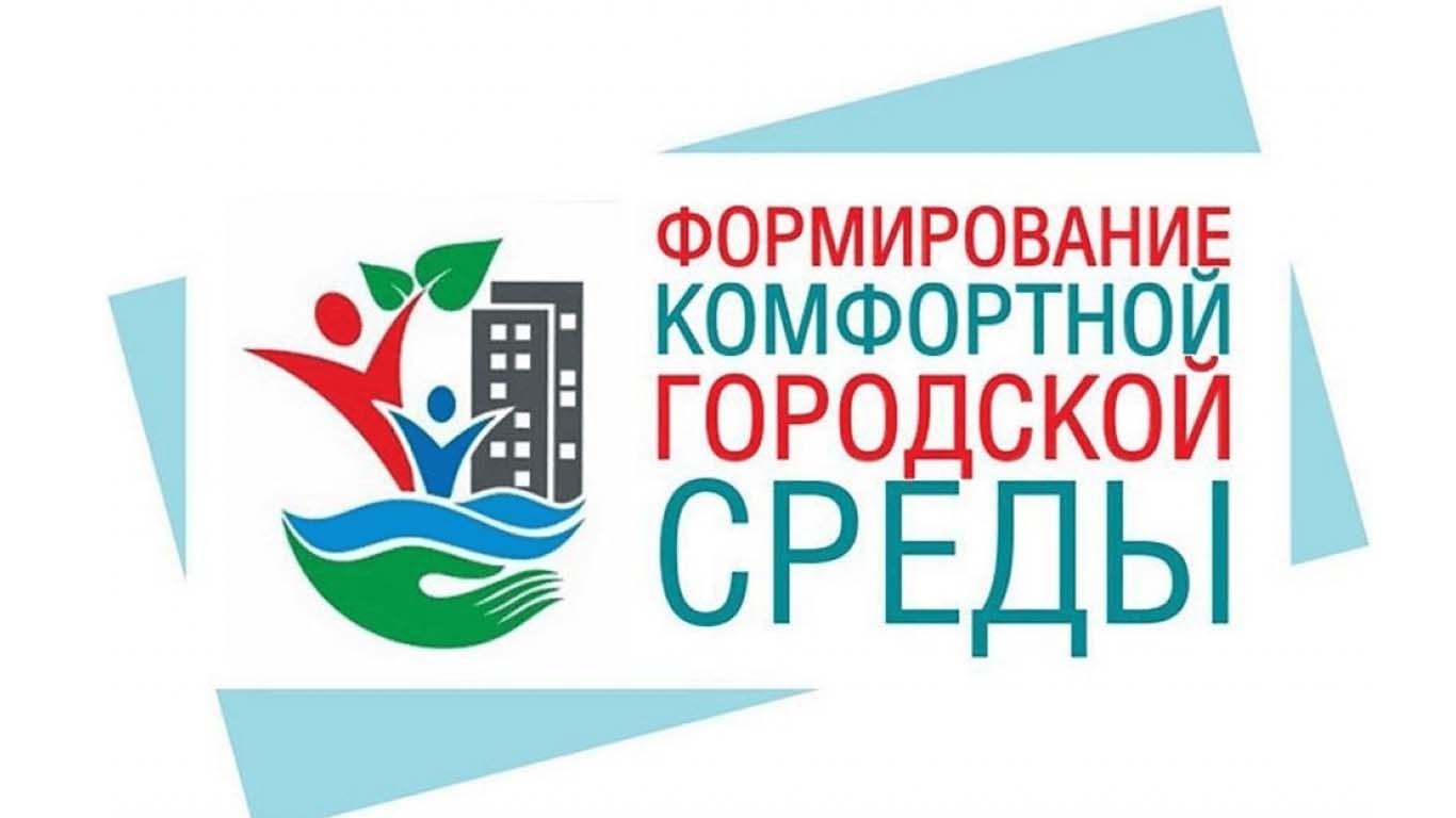 Целинский район продолжает участие в ежегодном отборе общественных пространств для благоустройства в 2022 году