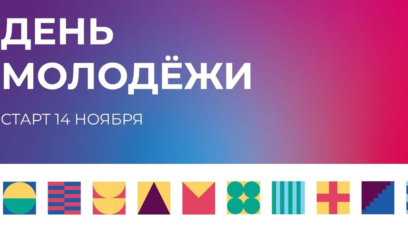 «#ДонМолодой – регион самореализации»