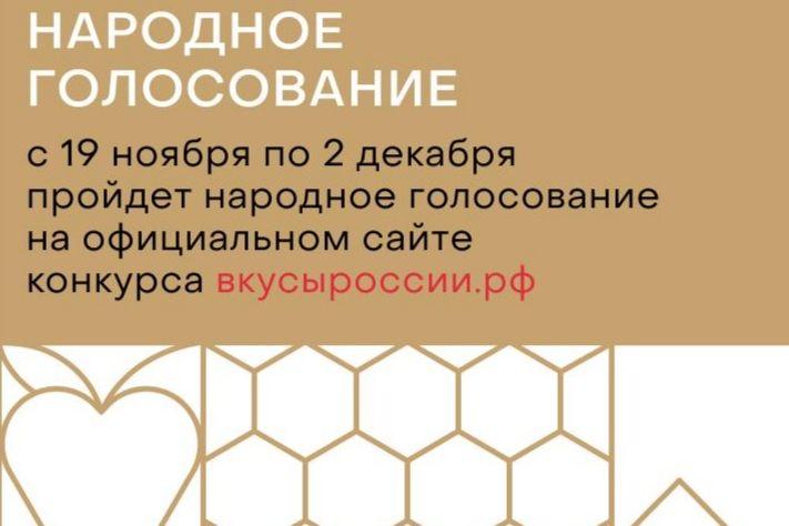 10 донских продовольственных брендов примут участие в Первом национального конкурса региональных брендов продуктов питания «Вкусы России»