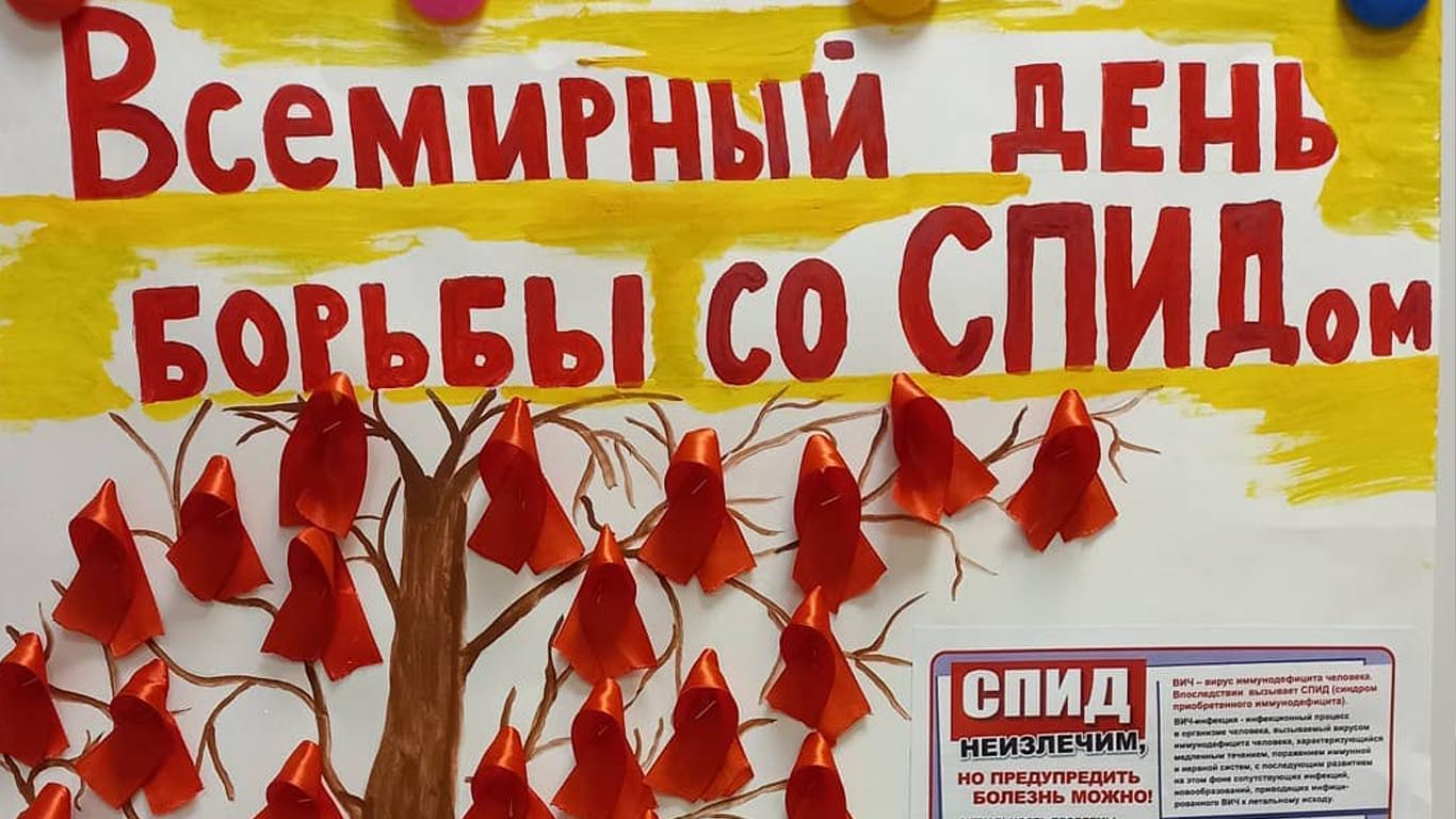В Целинской школе №8 прошла акция, посвященная Всемирному дню профилактики ВИЧ