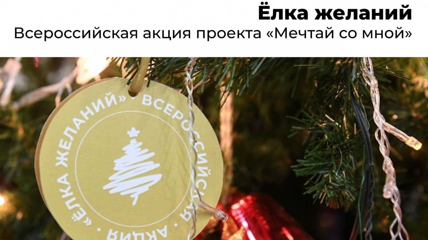 Дончан приглашают присоединиться ко Всероссийской акции «Елка желаний»