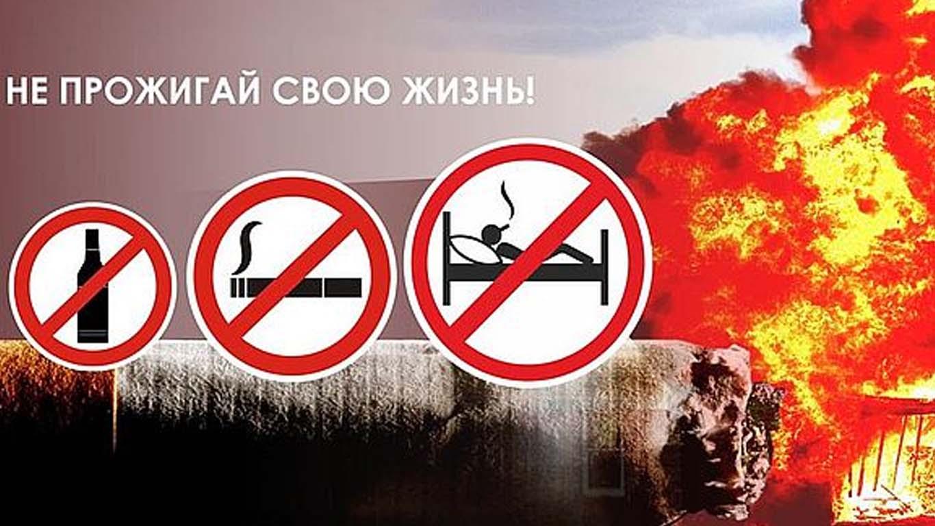 Неосторожность при курении — причина пожара!
