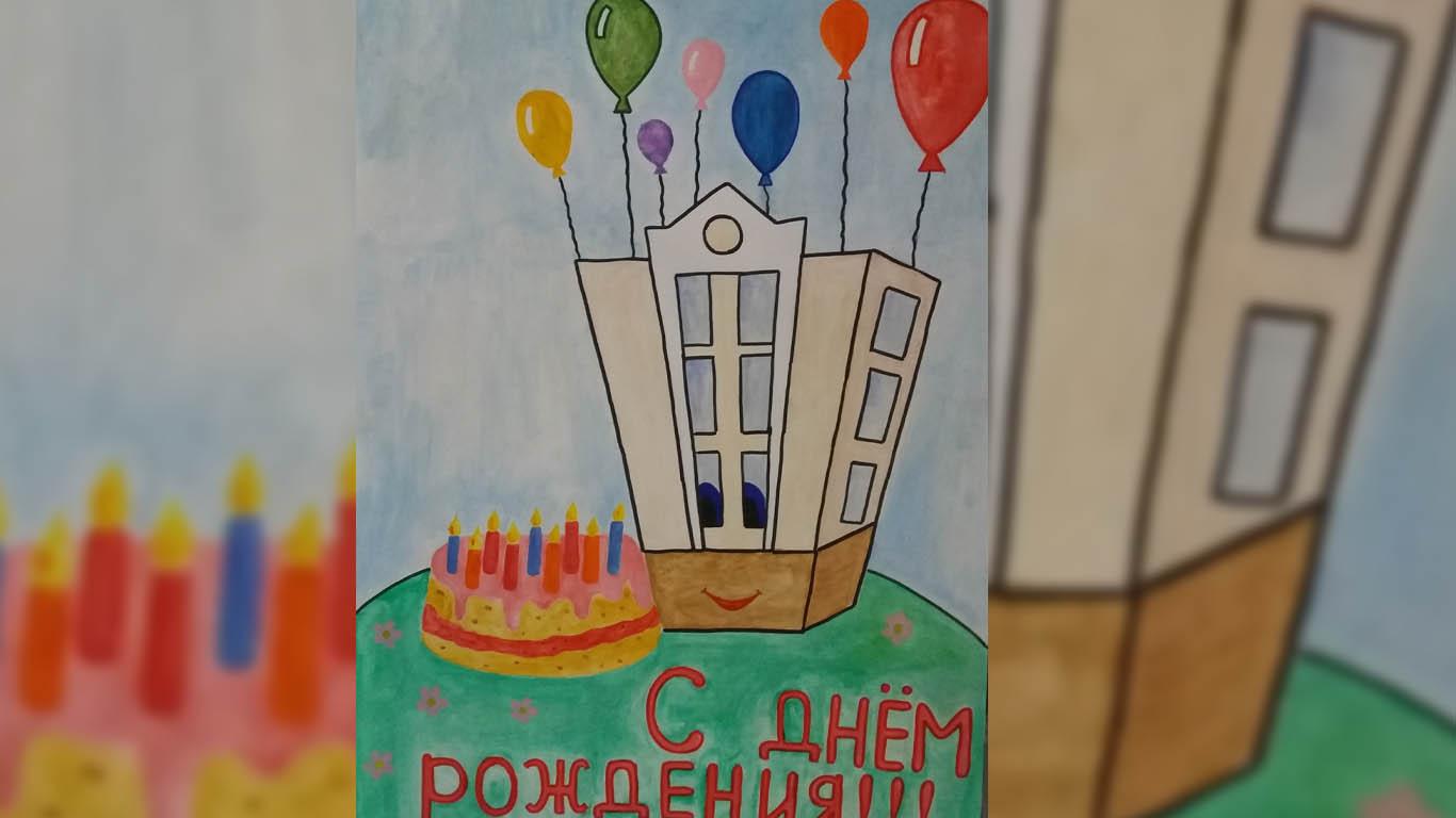 С Днём рожденья, любимая школа!