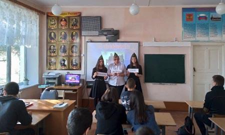 Урок Мужества для лопанских старшеклассников