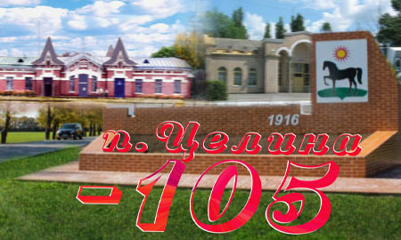 Поселок Целина отмечает 105-летие