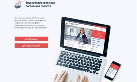 «Электронная приемная Ростовской области» популярна и востребована