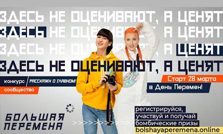 Новый сезон всероссийского конкурса «Большая перемена» стартует 26 марта
