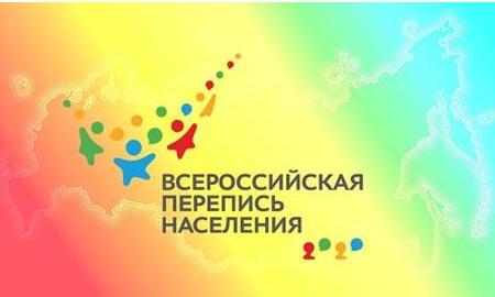 Всероссийская перепись населения и казачество: вопросы участия и содействия в ее проведении