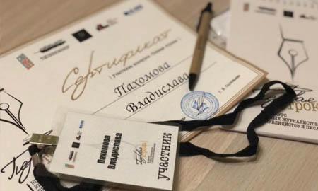 Целинская выпускница приняла участие в конкурсе юных публицистов, журналистов и писателей «Первая строка»
