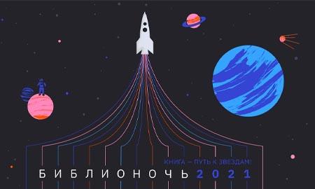 Космическая «Библионочь 2021» прошла в Целинской центральной библиотеке
