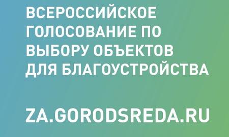 26 апреля стартует Всероссийское голосование за дизайн-проекты объектов благоустройства