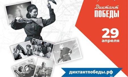 «Диктант Победы» напишут жители Ростовской области