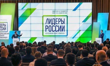 Специалисты в сфере высоких технологий смогут проявить себя в конкурсе «Лидеры России»
