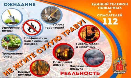 Нарушение требований пожарной безопасности в весенне-летний пожароопасный период влечет за собой серьезную ответственность